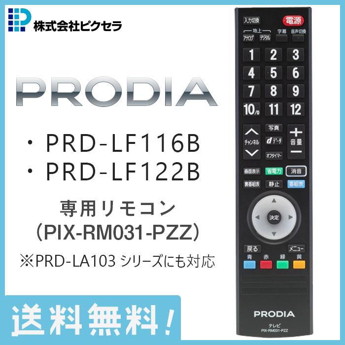 PIXELA(ピクセラ) PIX-RM031-PZZ (PRD-LF116B/PRD-LF122B専用/PRD-LA103シリーズ対応)【リモコン】