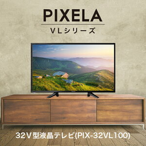 PIXELA(ピクセラ)VLシリーズ32V型液晶テレビ(PIX-32VL100)【フルHD】