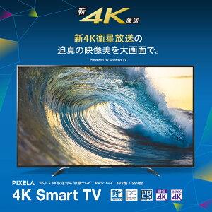 PIXELA(ピクセラ)VPシリーズ55V型4KSmartTV(PIX-55VP100)【メーカー直販モデル】