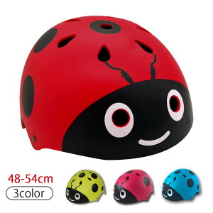 4853cm ヘルメット 子供 キッズ 幼児用 自転車 サイクル 自転車ヘルメット 子供ヘルメット スケボー 保護帽 安全帽 ジュニア オールシーズン対応 幼児 おしゃれ シンプル 防災 可愛い 男女兼用