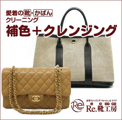 【お試し価格】送料無料鞄全体補色&クレンジング2点おまとめセール