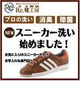 除菌・消臭スニーカークリーニング1足【関東まで送料無料】