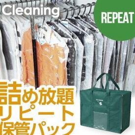 宅配クリーニング 保管 詰め放題 リピート様限定ビッグサイズ 緑の集荷バックをお持ちの方限定リピートサービスです 宅配 クリーニング 袋いっぱい詰め放題 保管付き