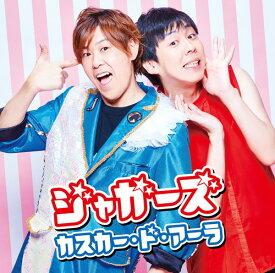 【音楽CD】ジャガーズ カスカー・ド・アーラ