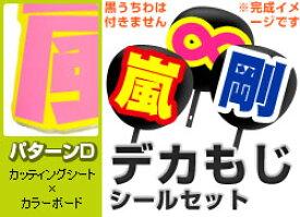 【デカもじシールセット】パターンD「カッティングシート(文字)×カラーボード(フチ)」