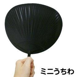 【日本産】ミニ黒うちわ