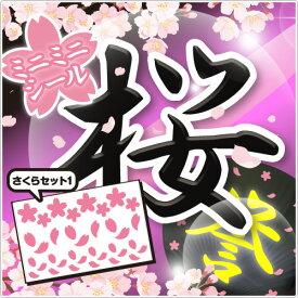 ミニミニシール【ミニミニさくらセット1】サイズ:M素材:カッティングシート
