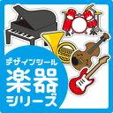【もじパラ】デザインシール第25弾 「楽器」シリーズ