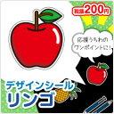 【もじパラ】デザインシール第29弾 「リンゴ」