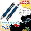 【もじパラ】デザインシール第29弾 「ペン」