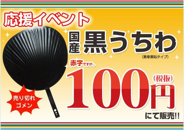 【ネコポス発送不可】応援イベント 日本産 ジャンボ黒うちわ(黒骨黒貼)