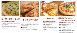 選べるピザ3枚セット