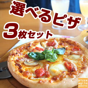 【送料無料】ピザ10種類から選び放題!お得な3枚セット