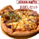 初めての方におすすめ!3種のセットから選べるピザお試し3枚セット 手作りピザ セット ピザ 冷凍ピザ 冷凍ピッツァ ピ…