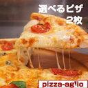 選べるピザ2枚セット【smtb-tk】【w4】【RCP】ピザ 冷凍 【楽ギフ_メッセ】手作り 冷凍ピザ 生地 食材【532P26Feb…