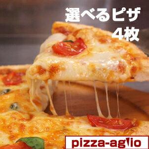 選べるピザ4枚セット【smtb-tk】【w4】【RCP】ピザ 冷凍 【楽ギフ_メッセ】手作り 冷凍ピザ 生地 食材【532P26Feb16】