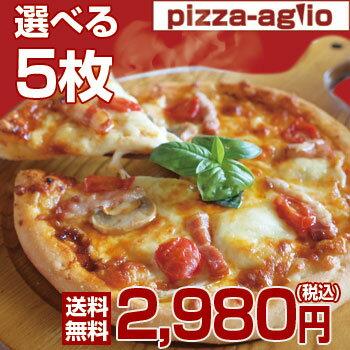 【送料無料】ピザ16種類から選び放題!お得な5枚セット【smtb-tk】【w4】【RCP】ピザ 冷凍 【楽ギフ_メッセ】手作り 冷凍ピザ 生地 食材【05P26Mar16】