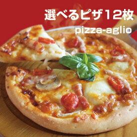 【送料無料】選べるピザ12枚セット!16種のピザから選べる ピザ 冷凍ピザ 手作りピザ 冷凍ピッツァ ピザ生地 ぴざ pizza 宅配ピザ お取り寄せ 個包装