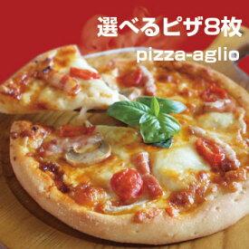 【送料無料】選べるピザ8枚セット!16種のピザから選べる ピザ 冷凍ピザ 手作りピザ 冷凍ピッツァ ピザ生地 ぴざ pizza 宅配ピザ お取り寄せ 個包装