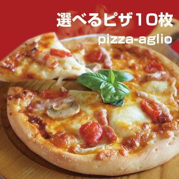 【送料無料】16種類32枚からお好きに選べるピザ10枚セット【smtb-tk】【w4】【冷凍ピザ】【ピザ】【手作り】【RCP】【fsp2124】 【楽ギフ_メッセ】