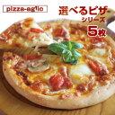 【送料無料】選べるピザ5枚お試しセット!16種のピザから選べる 洋風惣菜 ピザ 冷凍ピザ 手作りピザ 冷凍ピッツァ ピザ…