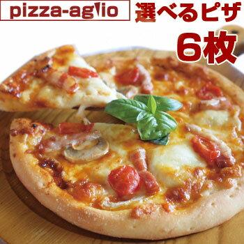 【送料無料】選べるピザ6枚セット! 生地も選べる(ディープ/クリスピー)16種計32枚から選び放題 冷凍ピザ 手作り お取り寄せ 個包装