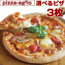 ピザ12種類から選び放題!お得な3枚セット【smtb-tk】【w4】【RCP】ピザ 冷凍 【楽ギフ_メッセ】手作り 冷凍ピザ 生地 食材