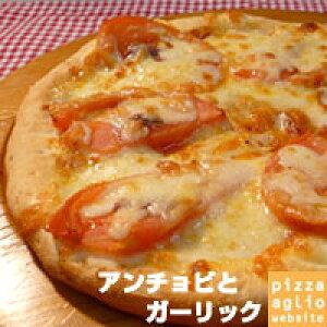 アンチョビとガーリック(トマトソース)Sサイズ(直径約20cm)ピザビールによく合うピザ♪