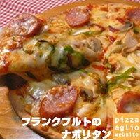 フランクフルトのナポリタン風ピザ(トマトソース)Sサイズ(直径約20cm)ジャンボフランクフルトを使って懐かしいナポリタン風のピザに仕上げました