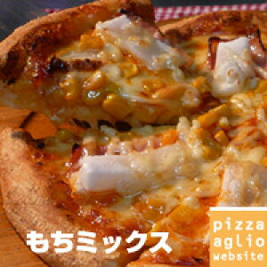 もちミックス(トマトソース)Sサイズ(直径約20cm)ピザもちとベーコンのベストマッチ!