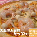 大海老と貝柱たっぷり(トマトソース)Sサイズ(直径約20cm)ピザアリオの人気商品!!大きな海老が贅沢に!!【ピザ】…