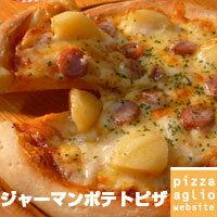 ジャーマンポテトピザ(トマトソース)Sサイズ(直径約20cm)ドイツを思わせるポテトとウィンナーの組み合わせ。ありそうで無かったピザの登場です
