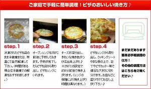 【送料無料】ピザ16種類から選び放題!お得な5枚セットピザ冷凍【楽ギフ_メッセ】手作り冷凍ピザ生地食材