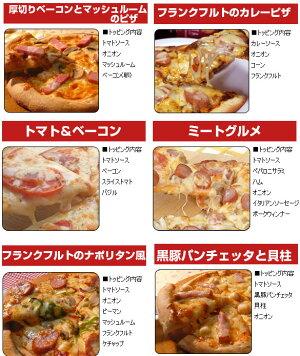 選べるピザ10種類