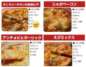 選べるピザ5枚