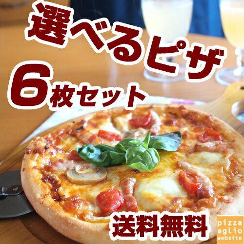 【送料無料】1枚537円ピザ16種類から選び放題!お得な6枚セット【smtb-tk】【w4】 【RCP】 【楽ギフ_メッセ】ピザ 冷凍 手作り 冷凍ピザ