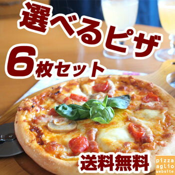 【送料無料】ピザ16種類から選び放題!当店人気の選べるピザシリーズ ピザ 冷凍 手作り 冷凍ピザ