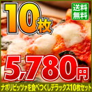 ナポリピッツァを食べつくしデラックス10枚セット
