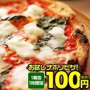 ピザ『100円お試しピザ』【ゴルゴンゾーラと蜂蜜のピッツァ】石窯で焼いたナポリピザを試食用に1枚100円☆通常商品を…