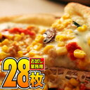 業務用ナポリピッツァお試しセット[28枚セット]【1枚あたり453円】〔 送料無料 ピザ セット 冷凍 〕〔 送料込み pizza…