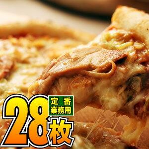 定番人気『ナポリピッツァセット』[28枚セット]【1枚あたり453円】〔 送料無料 ピザ セット 冷凍 〕〔 送料込み pizza set 冷凍ピザ 〕