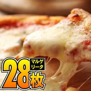 マルゲリータ・ブォーノ28枚セット【ピザ/pizza/ピッツァ】【冷凍/冷凍ピザ/セット/送料無料】