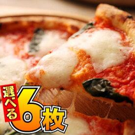 クーポン利用で20%OFF!秋の新メニュー登場!12種類から選べる【送料無料】『プレミアムピザ付き選べる6枚セット』石窯+薪木のナポリピザ☆プレミアムマルゲリータ+ナポリピザ選べる5枚限定セット!【冷凍ピザ pizza set 冷凍 ピッツァ 送料込み】