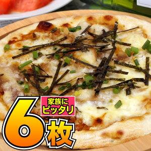 新しくなった★家族で楽しむナポリピザファミリー6枚セット 送料無料 冷凍ピザ 送料込み pizza ピザ 冷凍