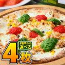ピザ セット【送料無料】 【冷凍ピザ】新しくなった『石窯で焼いたナポリピザ大満足お試し4枚セット』信州産薪木で焼…