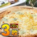 ピザ セット【送料無料】 『石窯で焼いた人気ナポリピザお試し3枚セット』信州産薪木で焼くナポリピザを冷凍ピザで☆[…