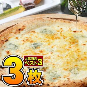 ピザ セット【送料無料】 『石窯で焼いた人気ナポリピザお試し3枚セット』信州産薪木で焼くナポリピザを冷凍ピザで☆[冷凍ピザ pizza set 送料込み 冷凍]