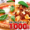 pizza set【冷凍ピザ】 ピザ or パスタあなたはどっち? お試し2食チョイ足し【セット】ちょっと物足りない方にピッタリ☆当店1番人気マルゲリータセット、シーフードピザセットまたは生パスタのセット! [冷凍 ピッツァ]