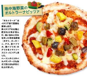 地中海野菜のオルトラーナピッツァ