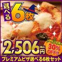 【24時間限定】クーポン利用で30%OFF☆ハロウィン限定メニュー【送料無料】『プレミアムピザ付き選べる6枚セット』石…